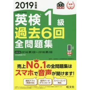 英検1級過去6回全問題集 文部科学省後援 2019年度版|books-ogaki