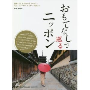 おもてなしで巡るニッポン 日本には、まだ知られていないモノ・コト・サービスがいっぱい!!|books-ogaki