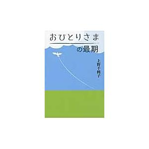 上野 千鶴子 著 朝日新聞出版 2015年11月