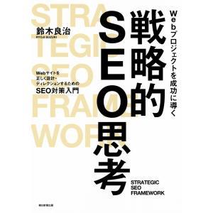 戦略的SEO思考 Webサイトを正しく設 / 鈴木 良治 著 books-ogaki