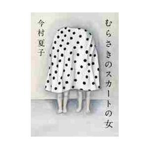 むらさきのスカートの女 / 今村 夏子 著|books-ogaki