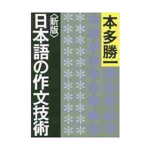 日本語の作文技術 新版 / 本多 勝一 著