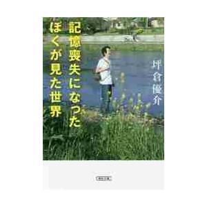 記憶喪失になったぼくが見た世界 / 坪倉 優介 著|books-ogaki