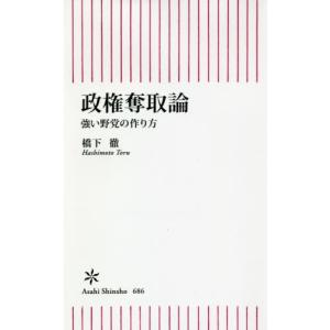 橋下 徹 著 朝日新聞出版 2018年09月