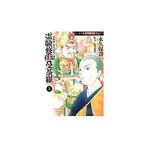 永久保 貴一 著 朝日新聞出版 2014年08月