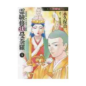 永久保 貴一 著 朝日新聞出版 2016年02月