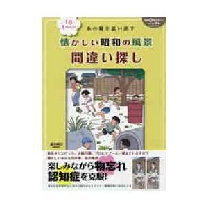 あの時を思い出す懐かしい昭和の風景間違い探し 1日1ページ|books-ogaki