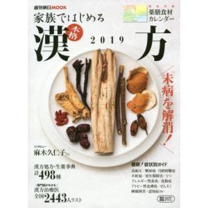 家族ではじめる本格漢方 2019|books-ogaki