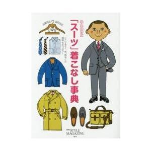 「スーツ」着こなし事典 シャツ&タイ、靴 / AERA STYLE