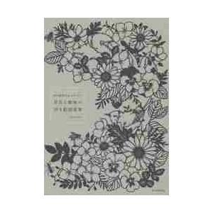 切り絵作家gardenの草花と動物の切り絵図案集 / garden 著|books-ogaki