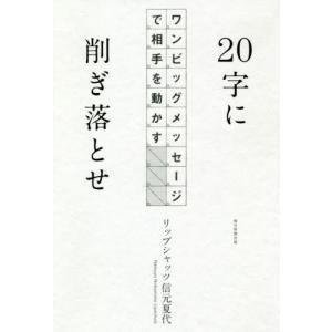 リップシャッツ 信元 朝日新聞出版 2019年07月