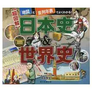 〈超図解〉日本史&世界史 「地図」と「並列年表」でよくわかる! / 祝田 秀全 監修