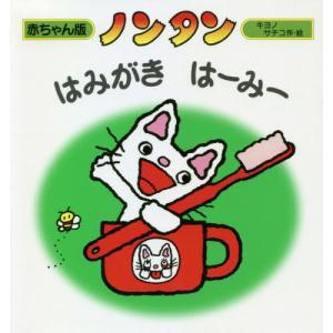 キヨノサチコ/作・絵 偕成社 1989年10月