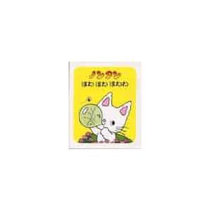 キヨノ サチコ 偕成社 1977年12月