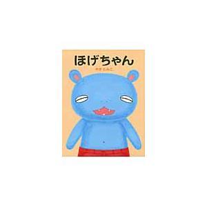 やぎたみこ/作 偕成社 2011年06月