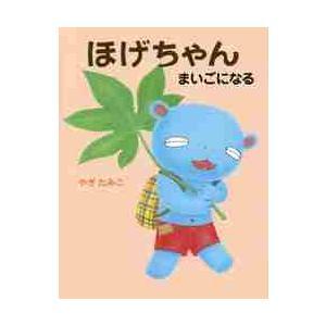 やぎたみこ/作 偕成社 2014年10月