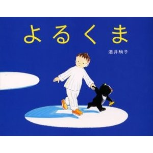 酒井 駒子 作・絵 偕成社 1999年10月