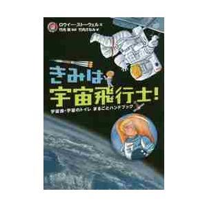 きみは宇宙飛行士! 宇宙食・宇宙のトイレまるごとハンドブック / L.ストーウェル 文