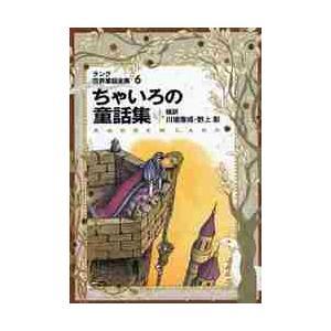 アンドリュー・ラング/編著 川端康成/編訳 野上彰/編訳 偕成社 2008年12月