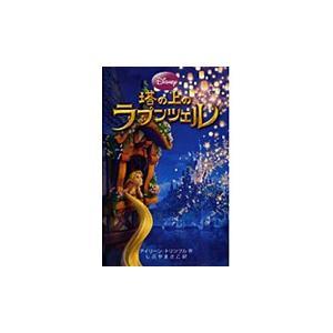 アイリーン・トリンブル/作 しぶやまさこ/訳 偕成社 2011年02月