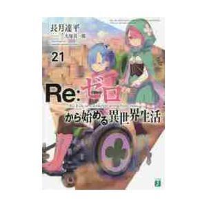 Re:ゼロから始める異世界生活  21 / 長月 達平 著|books-ogaki