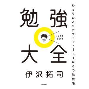 勉強大全 ひとりひとりにフィットする1からの勉強法 / 伊沢 拓司 著