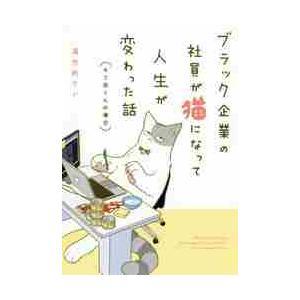 清水 めりぃ 著 角川書店 2019年02月