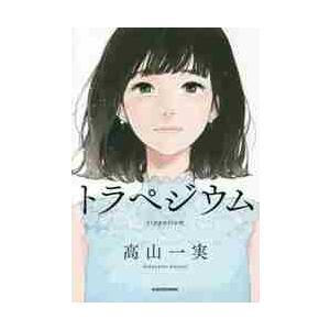 高山 一実 著 角川書店 2018年11月