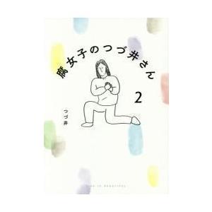 腐女子のつづ井さん   2 / つづ井 著