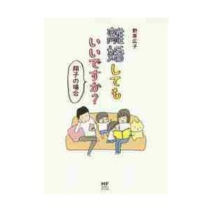 野原 広子 著 角川書店 2018年04月