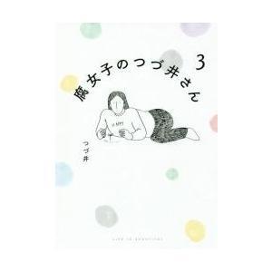 腐女子のつづ井さん   3 / つづ井 著