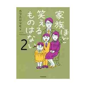 カフカ ヤマモト 著 角川書店 2018年03月