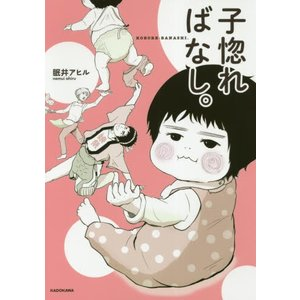 眠井 アヒル 著 角川書店 2018年12月