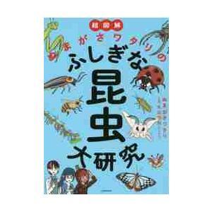 超図解ぬまがさワタリのふしぎな昆虫大研究 / ぬまがさ ワタリ 著|books-ogaki