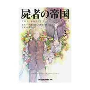 伊藤 計劃 原作 角川書店 2016年11月
