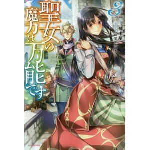 聖女の魔力は万能です   3 / 橘 由華 著|京都 大垣書店オンライン