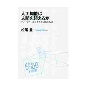 松尾 豊 角川書店 2015年03月
