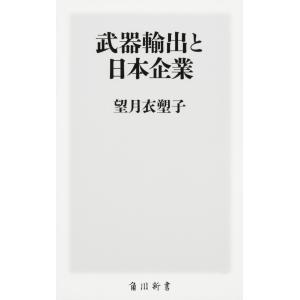 望月 衣塑子 角川書店 2016年07月
