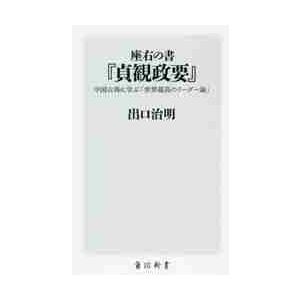 座右の書『貞観政要』 中国古典に学ぶ「世界最高のリーダー論」 / 出口 治明