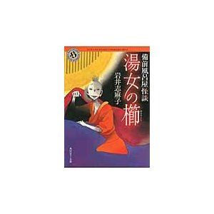 岩井 志麻子 角川書店 2012年11月