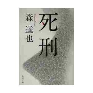森 達也 角川書店 2013年05月