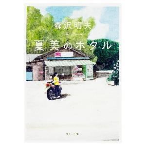 森沢 明夫 角川書店 2014年08月