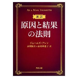新訳 原因と結果の法則 / J.アレン