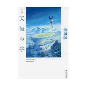 小説 天気の子 / 新海 誠|books-ogaki