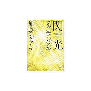閃光スクランブル / 加藤 シゲアキ