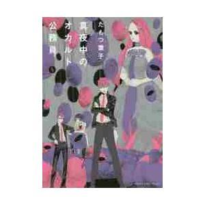 たもつ 葉子 著 角川書店 2017年04月