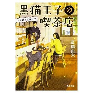 黒猫王子の喫茶店 お客様は猫様です / 高橋 由太