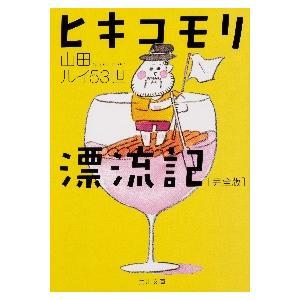 ヒキコモリ漂流記 完全版 / 山田ルイ53世