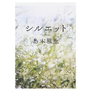 島本 理生 角川書店 2018年04月