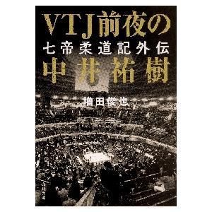 VTJ前夜の中井祐樹 七帝柔道記外伝 / 増田 俊也